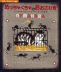 Ha0911mechakucha