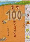 Ha0912chika100