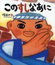 06sushi
